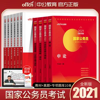 中公國家公務員2021年國家公務員考試申論行測教材歷年真題行測專項題庫公務員考試用書2020年國家公務員考試國考歷年真題