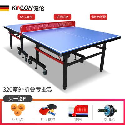 健倫(JEEANLEAN) 乒乓球臺 家用訓練健身 比賽 乒乓球桌 戶外可折疊 進階級KL-320戶外折疊乒乓球臺