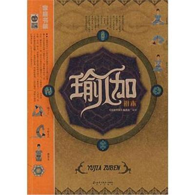 瑜伽祖本《家庭书架》编委会著9787200066975北京出版社