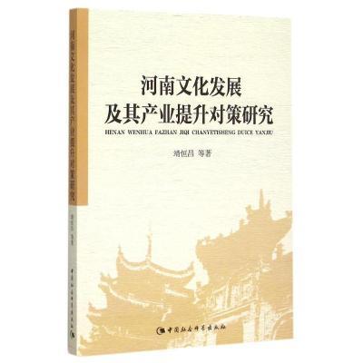 河南文化發展及其產業提升對策研究9787516165072中國社會科學出版社