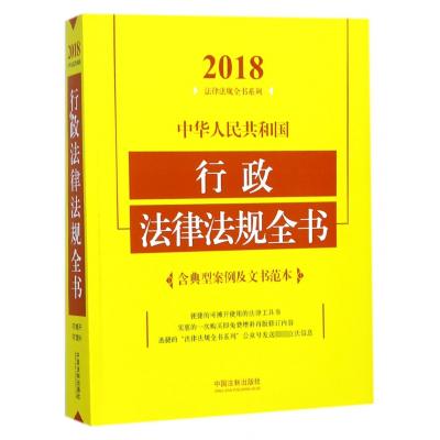 中華人民共和國行政法律法規全書/2018法律法規全書系列