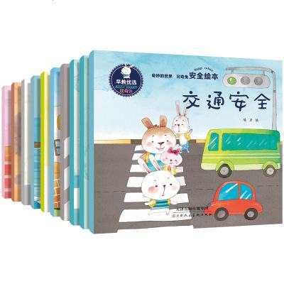 奇妙的世界比奇兔安全知識繪本 全10冊 3-4-5-6歲少幼兒童啟蒙認知繪本卡通圖畫書 幼兒園寶寶成長自我保護意識培