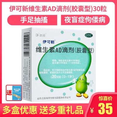 伊可新 維生素AD滴劑(膠囊型)(0-1歲)30粒 嬰兒魚肝油佝僂病夜盲癥佝僂病維生素兒童