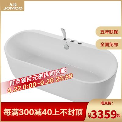 JOMOO九牧 小戶型橢圓形亞克力浴缸 衛生間式浴池家用普通浴盆 Y077