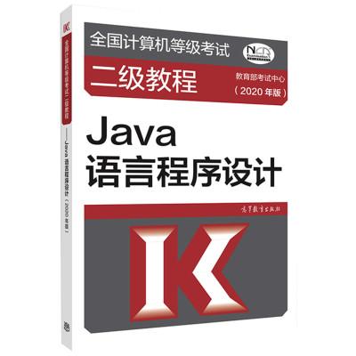 全國計算機等級考試二級教程 Java語言程序設計 2020 教育部考試中心 編 專業科技 文軒網
