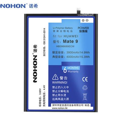 诺希华为Mate9手机电池mate9 Pro MHA-AL00A/AL00B/AL00C/TL00 LON-AL00换电