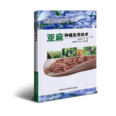 正版書籍 亞麻種植實用技術 9787511630971 中國農業科學技術出版社