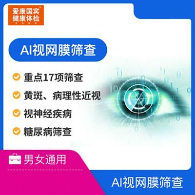 爱康国宾 Airdoc 视网膜AI17项筛查体检套餐