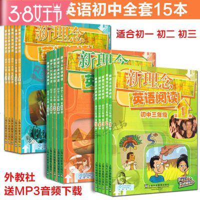 开学爆到新理念英语阅读初中全套初一初二初三 12345册 共15本提供MP3下载 外交社初