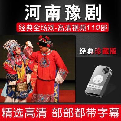 110部河南豫劇u盤全場戲曲帶視頻家用車載優盤老人看戲機DVD光盤