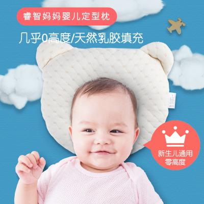 睿智媽媽(witmoms)嬰兒枕頭新生兒乳膠定型透氣防矯正偏頭尖頭塑型枕