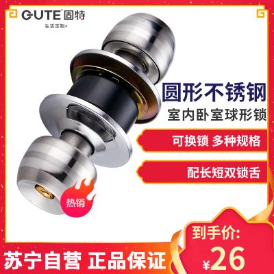 固特室内卧室球锁球形房门锁圆形不锈钢球型锁球形锁纯铜锁芯5831