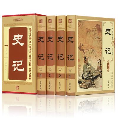 4冊精裝史記全冊書籍原版文白對照 中國通史上下五千年歷史中華書局 國學經典二十四史資治通鑒 原版成人版書籍