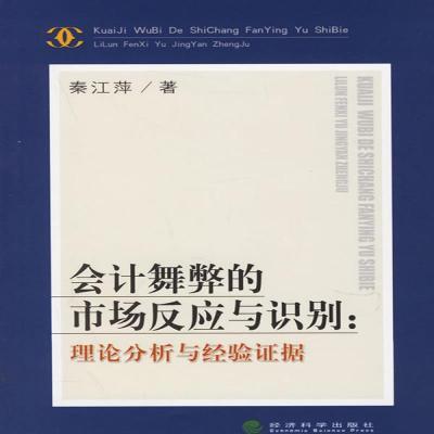 正版会计舞弊的市场反应与识别:理论分析与经验证据 秦江萍著 经