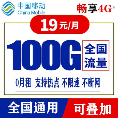 中国移动流量卡4g移动联通卡全国不限量无线上网卡不限流量0月租全国无限流量上网卡电信流量卡全国通用不限速手机卡电话卡