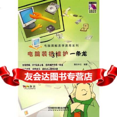 [正版9]電腦裝機維護一條龍,旗訊中文著,中國鐵道出版社,97871130864 9787113086954