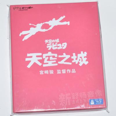 天空之城 BD50 藍光碟 宮崎駿動畫作品 高清漫畫集卡通電影