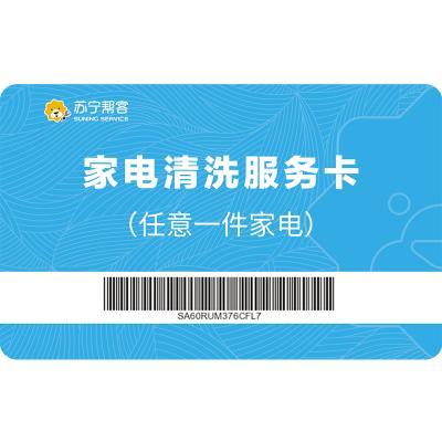 家電清洗定制卡(任意一件清洗)