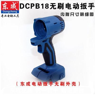 東成DCPB18E電扳東城18V電動扳手外殼無刷充電扳手塑料殼