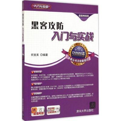 正版 黑客攻防入门与实战 何美英 编著 清华大学出版社 9787302386384 书籍
