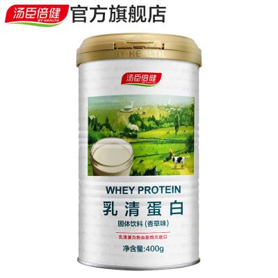 汤臣倍健(BY-HEALTH)乳清蛋白粉固体饮料400g(香草味)  2罐 乳清蛋白粉