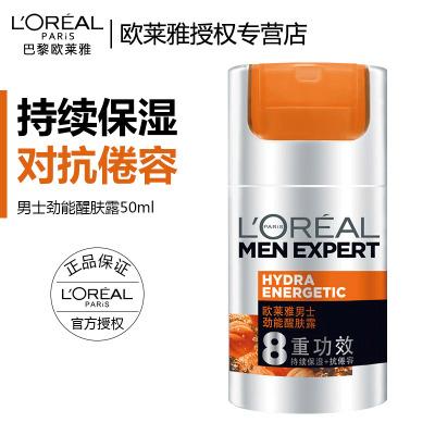 欧莱雅(L'OREAL)男士劲能醒肤露50ML男士护肤 面霜 保湿补水乳液修复霜