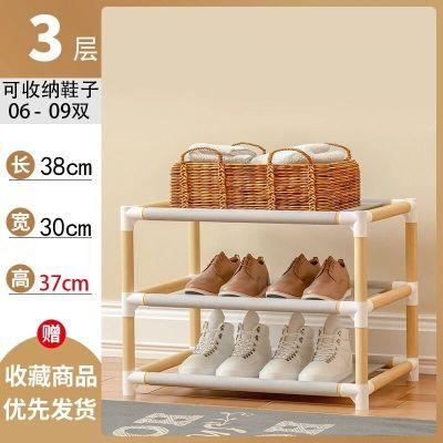 家時光 實木鞋架簡易鞋架防塵多層鞋柜時尚宿舍居家組合組裝儲物收納架置物架