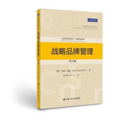 戰略品牌管理(第4版)(工商管理經典譯叢·市場營銷系列)