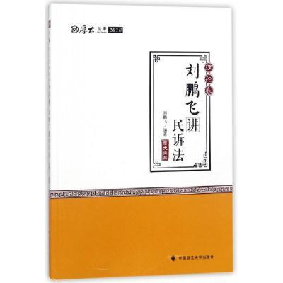 劉鵬飛講民訴法(理論卷厚大法考2018)編者:劉鵬飛9787562079958