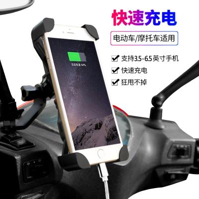 閃電客電動車踏板摩托車車載手機支架騎行導航外賣手機架可充電USB 摩托車電動車款(黑色) 裝后視鏡處
