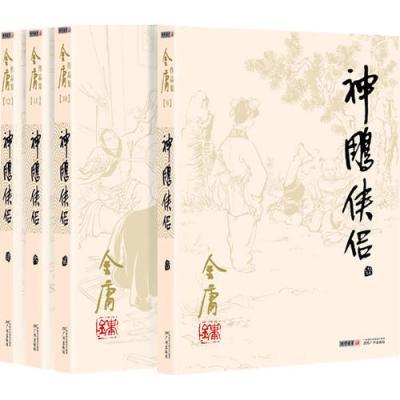金庸作品集(朗声旧版)金庸全集(09-12)-神雕侠侣(全四册)