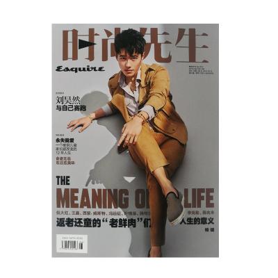 《时尚先生》 时尚达人男士杂志2019年6月号