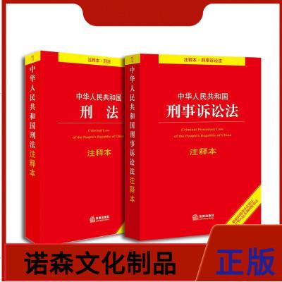 正版 2019中華人民和國刑事訴訟法注釋本 根據新修改決定修訂含監察法/中華人民和國刑法注釋本根據刑十修訂 法規