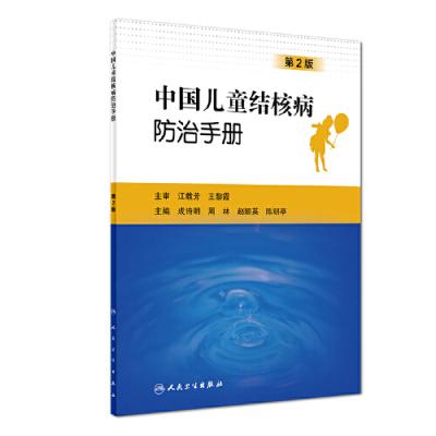 中国儿童结核病防治手册(第2版)