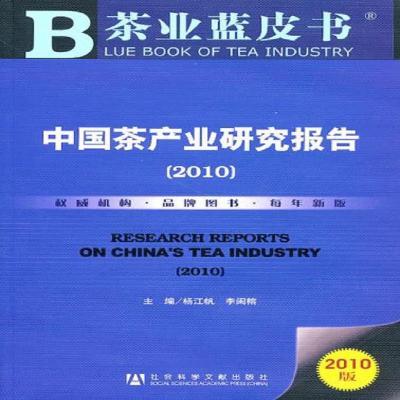 中国茶产业研究报告(2010)9787509718926笔记杨江帆李闽榕著社会