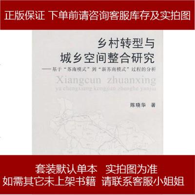 乡村转型与城乡空间整合研究 陈晓华 9787212033408