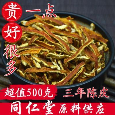 同仁堂原料陳皮絲干500g特級桔子皮橘皮泡茶泡水搭酸梅湯白扁豆花