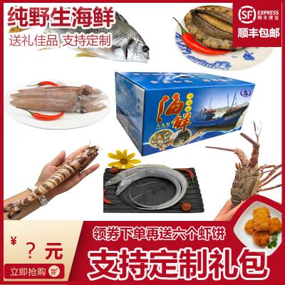 沈志雄船長 東山島野生海鮮大禮包688海鮮禮盒年貨火鍋食材春節海鮮禮包
