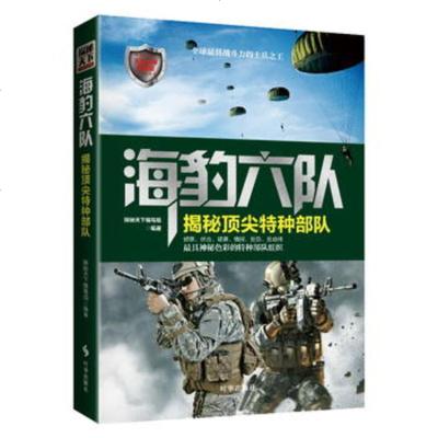 正版 -海豹六队:揭秘特种部队