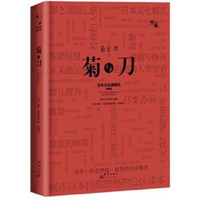 """正版书籍 菊与刀(精装典藏插图版)-""""慢读""""系列 9787519300180 群言出版社"""
