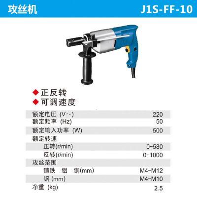 FF-10/02-10钢筋板牙套丝机电动多功能手持式攻丝机开牙机 J1S-FF-10东成