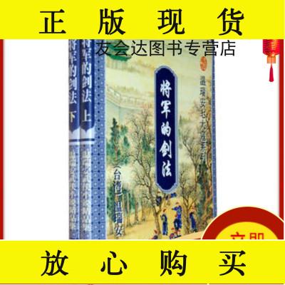 将军的剑法(原名:七大寇) (台湾)温瑞安 9787536023178 花城出版社