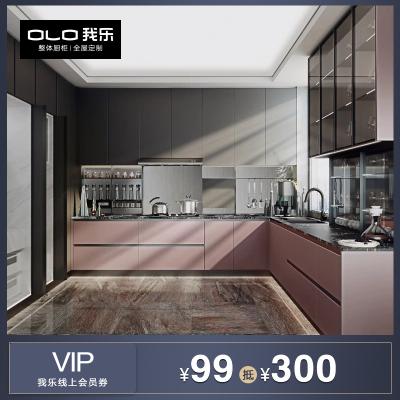 【我樂櫥柜線上VIP會員券】99抵300元家用開放式廚房整體廚柜定制