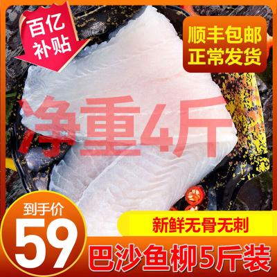 【搶!凈重4斤僅59元!!! 限100單】新鮮巴沙魚免郵冷凍海鮮巴沙魚整條片比龍利魚柳好無刺海魚肉魚柳