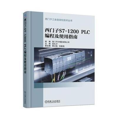 J 西门子S7-1200 PLC 编程及使用指南