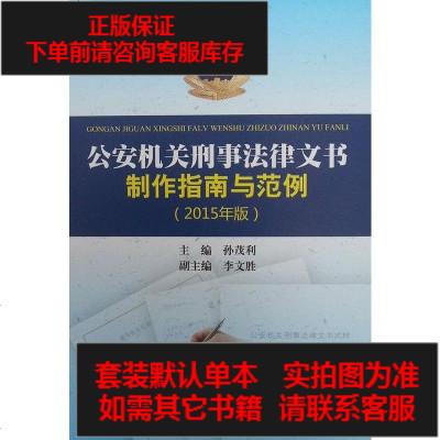【二手8成新】公安機關刑事法律文書制作指南與范例(2015年版) 9787510709135