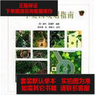 【二手8成新】小庭園規劃指南 9787530428528