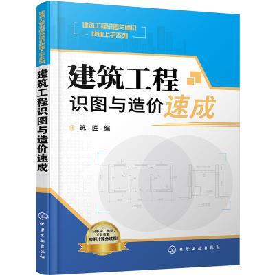 建筑工程識圖與造價快速上手系列--建筑工程識圖與造價速成