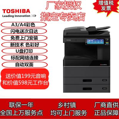 東芝(TOSHIBA) 2010AC復印機 e-STUDIO2010AC網絡復合機 (A3幅面 彩色激光 打印 復印 彩色掃描)復印機一體機 輸稿器+雙面器+雙紙盒 打印機 一體機