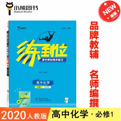 小熊圖書 王后雄 2020版練到位 高中化學 必修1 配人教版